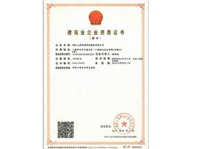 建筑业企业资质证书:市建+环保