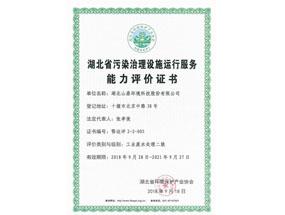 工业废水处理证书