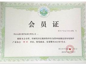 省环协会理事单位