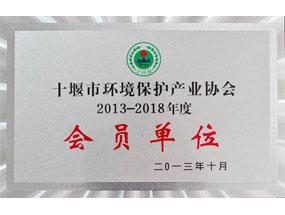 2013年-2018年十堰环协会员单位