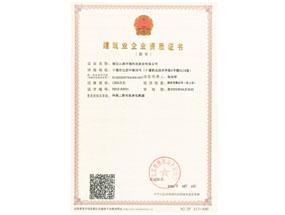 建筑业企业资质证书:环保工程专业承包贰级
