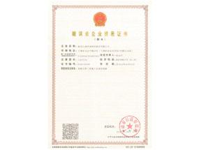 建筑业企业资质证书:市政公用工程施工总承包叁级